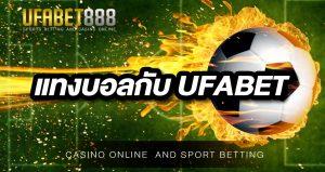 แทงบอลกับ UFABET