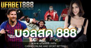 บอลสด 888