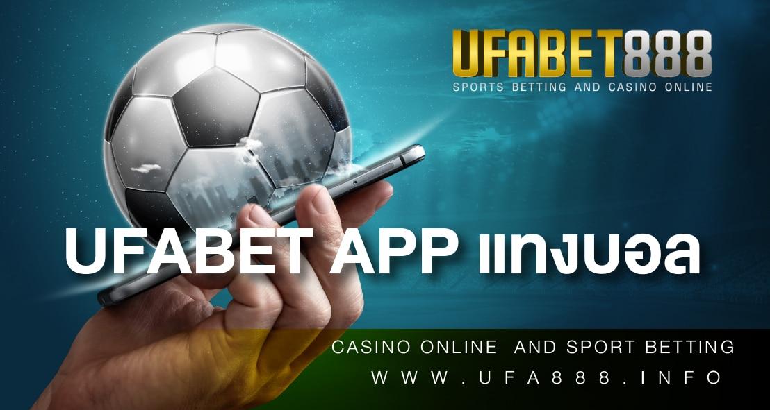 UFABET APP แทงบอล
