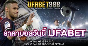 ราคาบอล ufabet