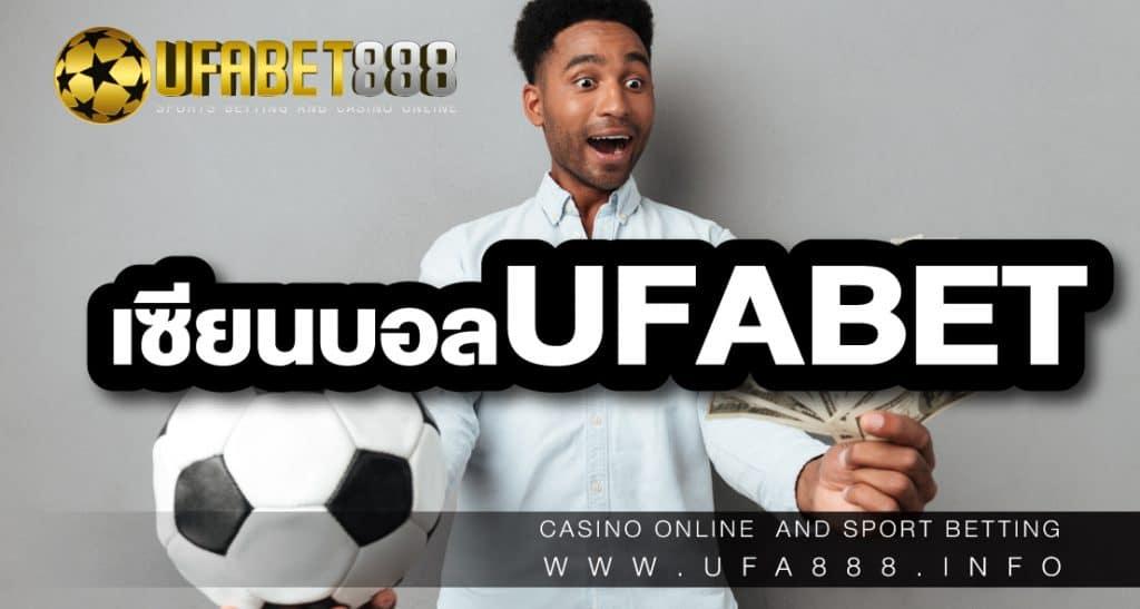 เซียนบอล UFABET