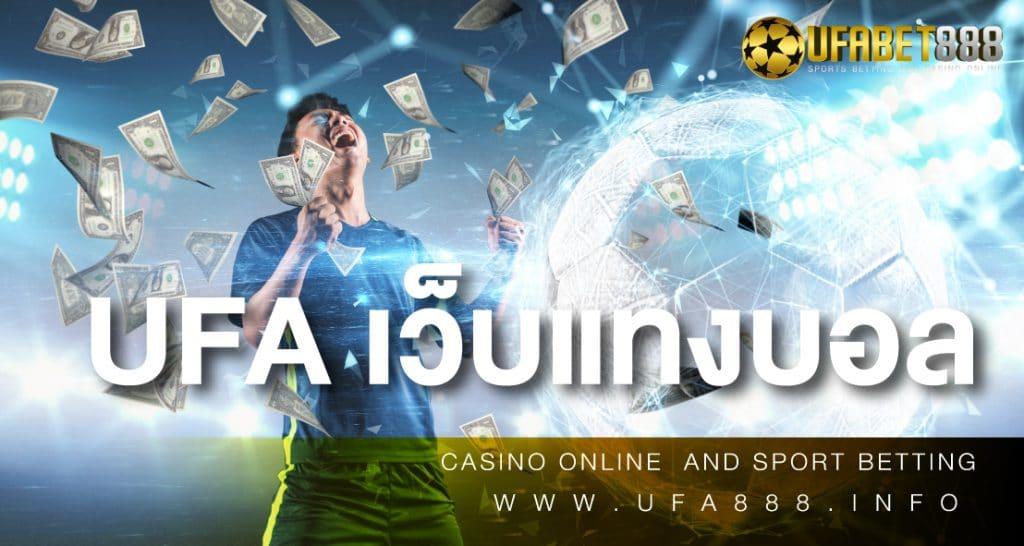 UFA เว็บแทงบอล