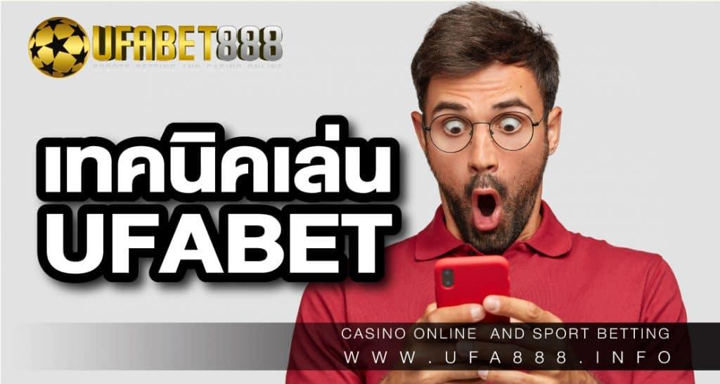 เทคนิคเล่น UFABET