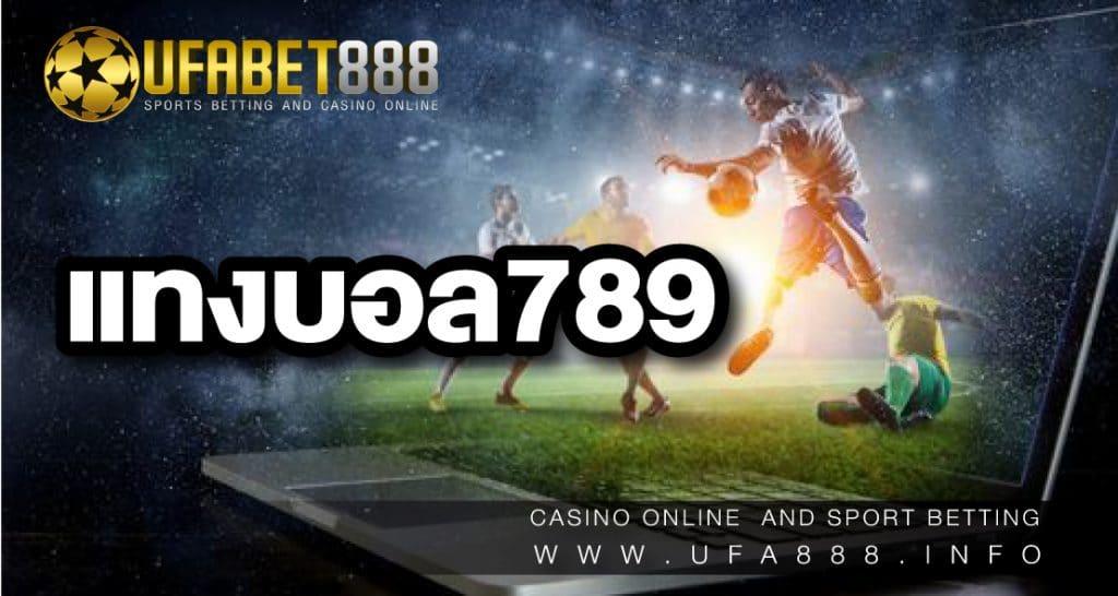 แทงบอล789