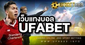 เว็บพนันบอล UFABET